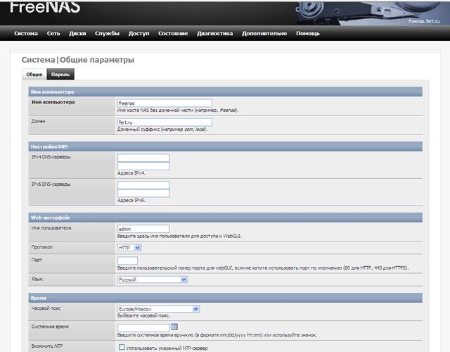 Настройка сервера FreeNAS