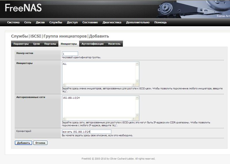 FreeNAS iSCSi диск и VMware ESXi