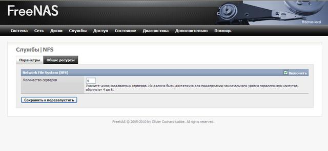 Подключение VmWare ESXi к FreeNAS с помощью протокола NFS