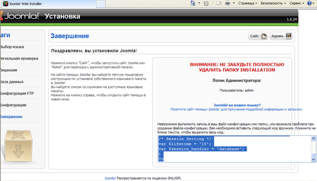 Joomla. Завершение конфигурации