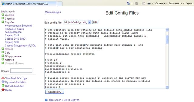 Настройка FreeBSD на Vmware vSphere ESXi